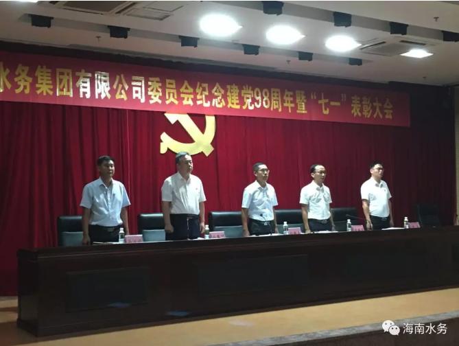 """省水务集团召开纪念建党98周年暨""""七一""""表彰大会"""
